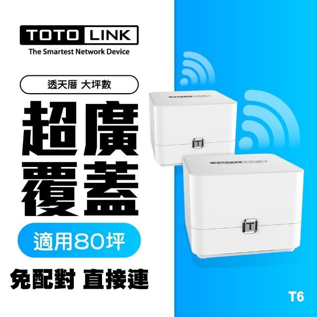 (2入組)【TOTOLINK】T6 AC1200 Mesh網狀路由器系統(免配對 直接連 好方便)