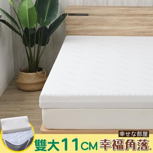 【幸福角落】TENCEL天絲纖維表布波浪竹炭釋壓記憶床墊11cm厚(雙大6尺)