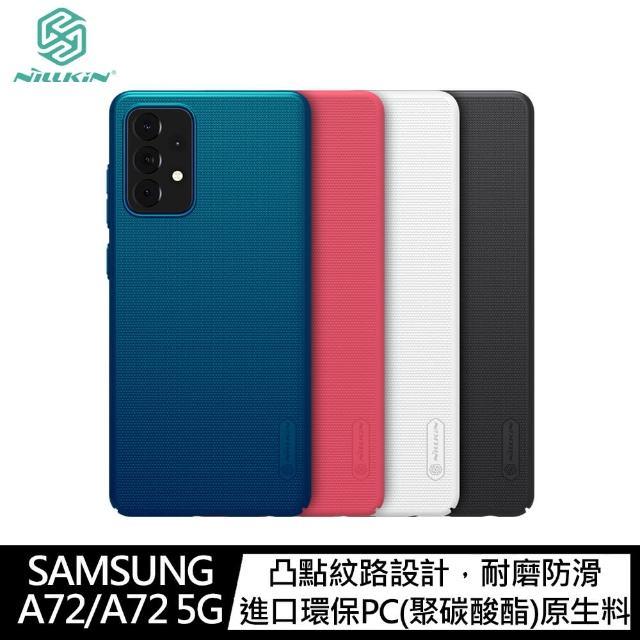 【NILLKIN】SAMSUNG Galaxy A72/A72 5G 超級護盾保護殼(#手機殼#保護套#耐磨防滑#防指紋)