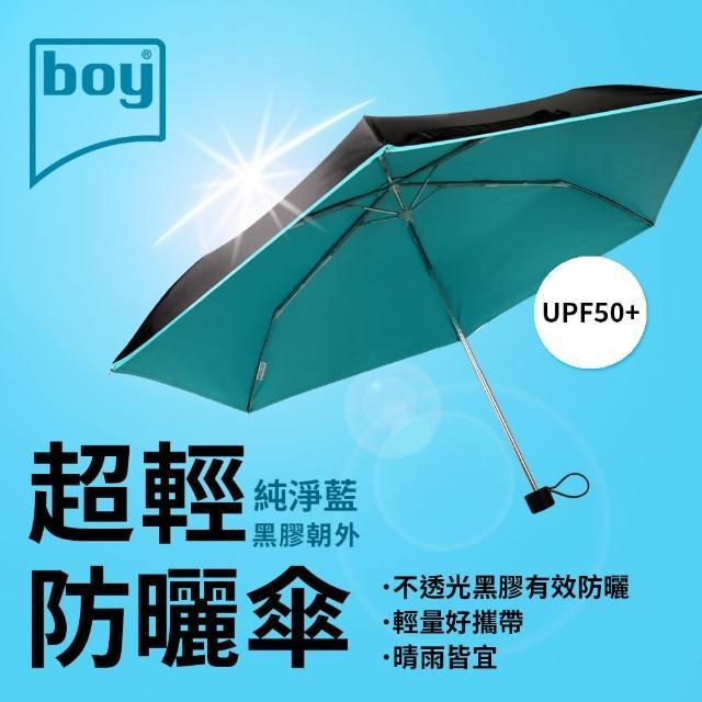 【boy】抗UV超輕防曬降溫防風三折晴雨傘_純淨藍(boy 晴雨傘 抗UV傘 防曬傘 防風傘 輕量傘)