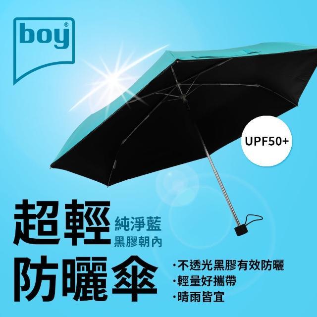 【boy】抗UV超輕防曬降溫防風三折晴雨傘_純淨藍外(boy 晴雨傘 抗UV傘 防曬傘 防風傘 輕量傘)