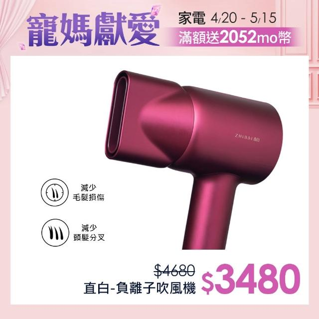 【ZHIBAI直白】極速乾 智能溫控 負離子 數位馬達 護色吹風機(HL906)-魅惑酒紅(小米供應鏈台灣總代公司貨)