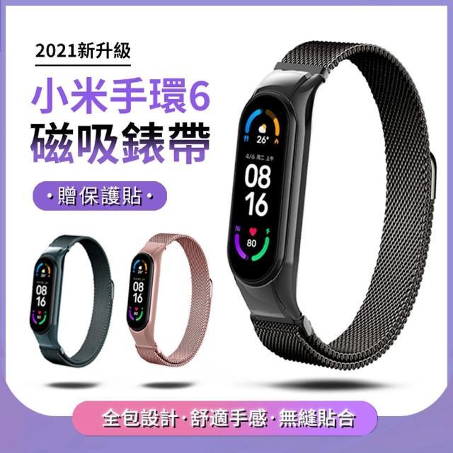 【ANTIAN】ANTIAN 小米手環6 米蘭尼斯金屬磁吸替換腕帶 高端商務手錶帶 替換錶帶 不鏽鋼手腕帶(贈保護貼)