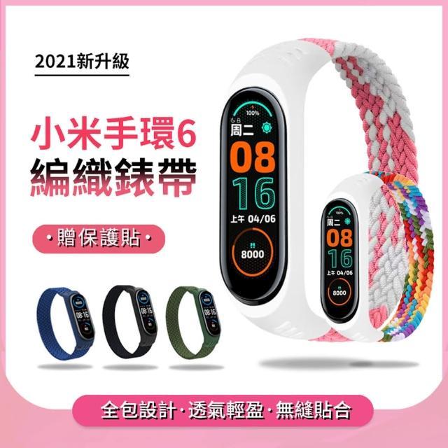 【ANTIAN】小米手環6 編織彈力運動錶帶 時尚個性腕帶 舒適輕盈 替換錶帶 小米6 彩虹手腕帶(贈保護貼)
