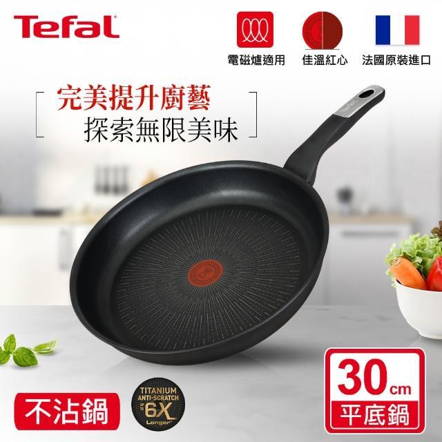 【Tefal 特福】極上御藏系列30CM不沾鍋平底鍋(電磁爐適用)