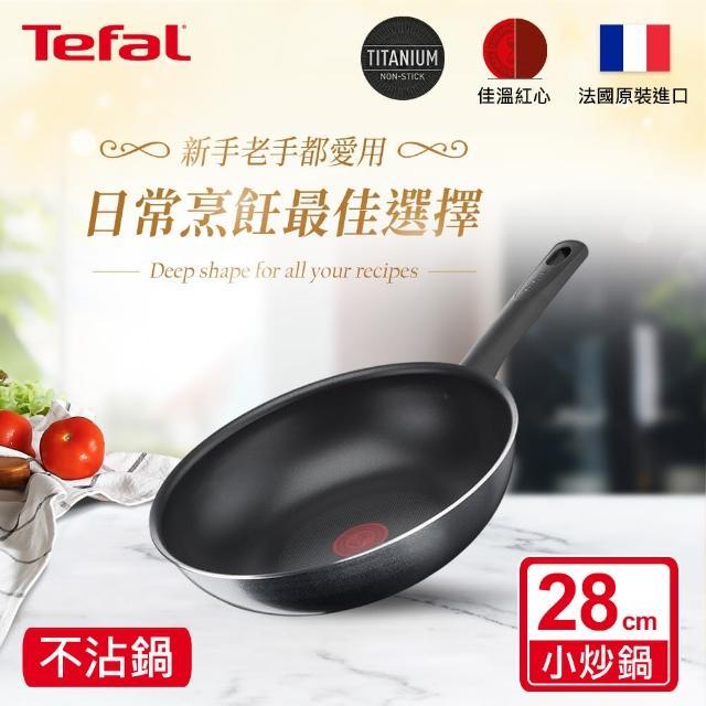 【Tefal 特福】南法享食系列28CM不沾鍋炒鍋