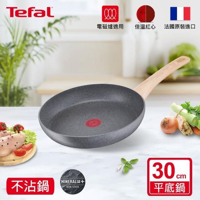 【Tefal 特福】暖木岩燒系列30CM不沾鍋平底鍋(電磁爐適用)