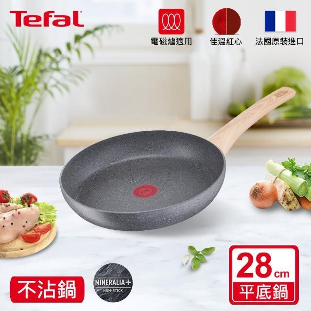 【Tefal 特福】暖木岩燒系列28CM不沾鍋平底鍋(電磁爐適用)