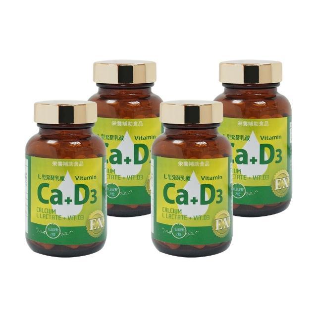 【健康食妍】健康食妍 離子植物鈣+D3 4入組(離子植物鈣 日本 補鈣)