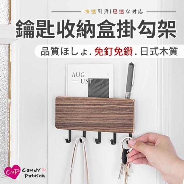 【Cap】日式木質鑰匙收納盒掛勾架