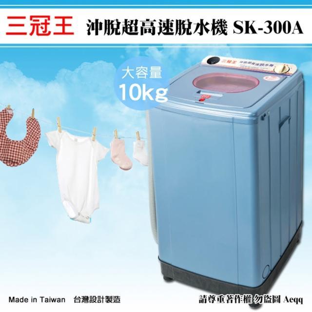 【三冠王】10公斤沖脫超高速脫水機(SK-300A)