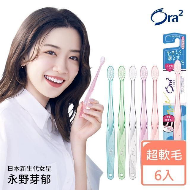【Ora2 愛樂齒】me 微觸感牙刷6支-盒(超軟毛/顏色隨機出貨)