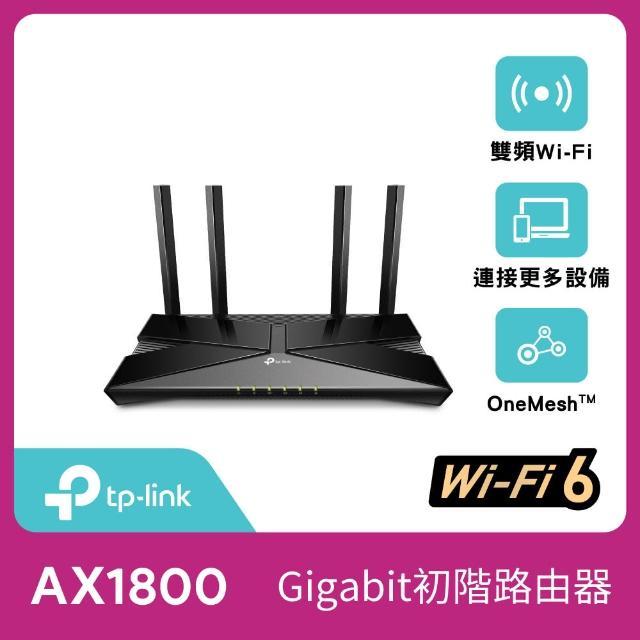 【TP-Link】Archer AX20 AX1800 wifi 6 Gigabit雙頻 無線網路分享器路由器