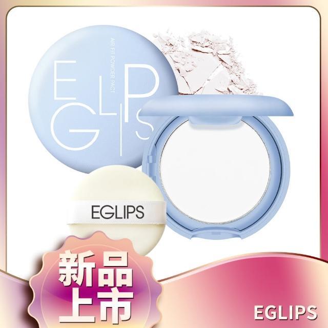 【韓國 E-glips】隱形毛孔空氣感定妝粉餅8g(不沾口罩 輕盈服貼遮瑕)