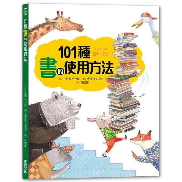 101種書的使用方法