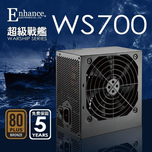 【Enhance 益衡】WS 700 Power 電源供應器(80 Plus銅牌)