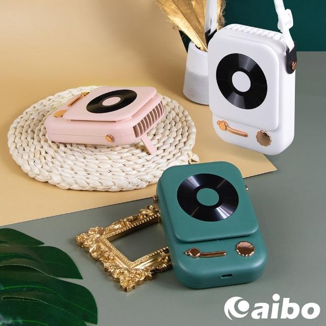【aibo】USB充電式 復古留聲機造型頸掛風扇