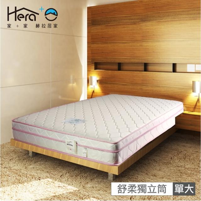 【HERA 赫拉】Sarah軟硬適中三線獨立筒床墊單人3.5尺(單人3.5尺)