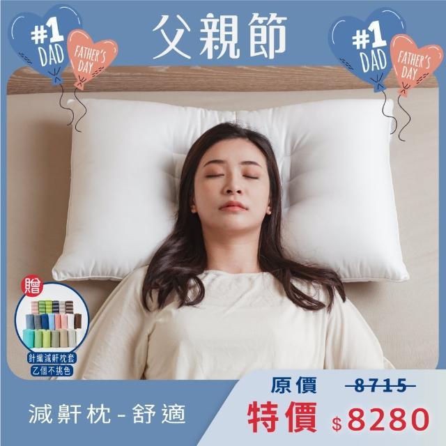 【Dpillow防疫類寢具】減鼾枕枕頭(舒適)抗菌 防蹣 平織滑順