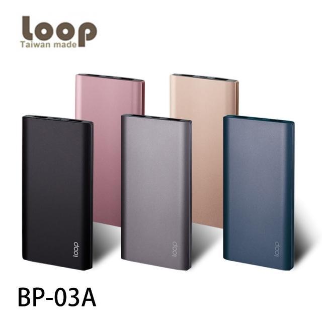 【Loop】BP-03A 10000mAh雙輸出行動電源