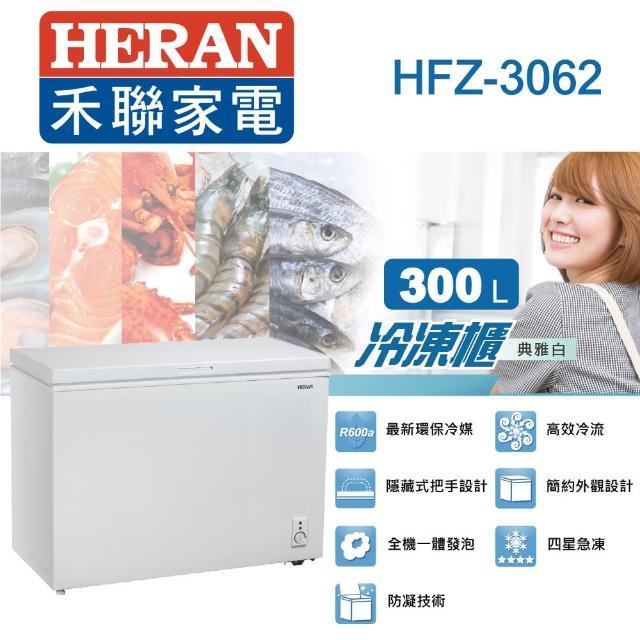 【滿額送mo幣★HERAN 禾聯】300L 冷凍/冷藏臥式冷凍櫃(HFZ-3062)