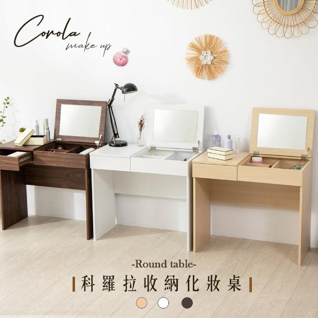 【歐德萊生活工坊】MIT科蘿拉化妝桌(化妝台 化妝櫃 梳妝台)
