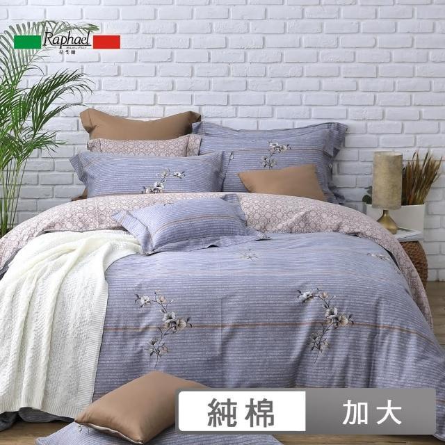 【Raphael 拉斐爾】100%純棉磨毛四件式被套床包組-慕槿(加大)