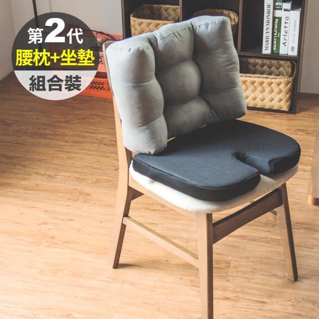 【完美主義】第二代加寬加高服貼腰枕+坐墊超值組(多色可選)