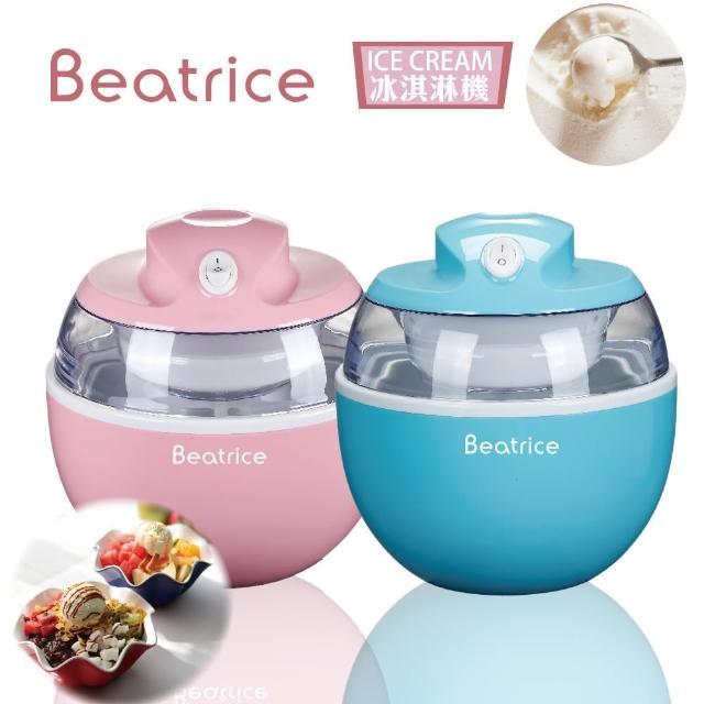 【Beatrice】迷你自動冰淇淋機(DIY天然健康)