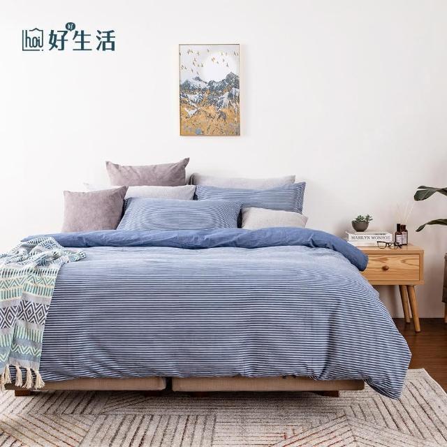 【hoi! 好好生活】台灣製水洗棉床包被套枕套-雙人四件組-細條藍