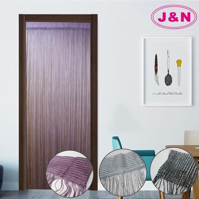 【J&N】素色線簾90x180(任選-1入)