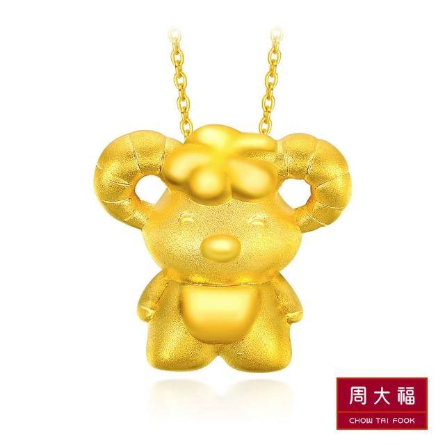 【周大福】Q版生肖系列黃金吊墜-羊(不含鍊)