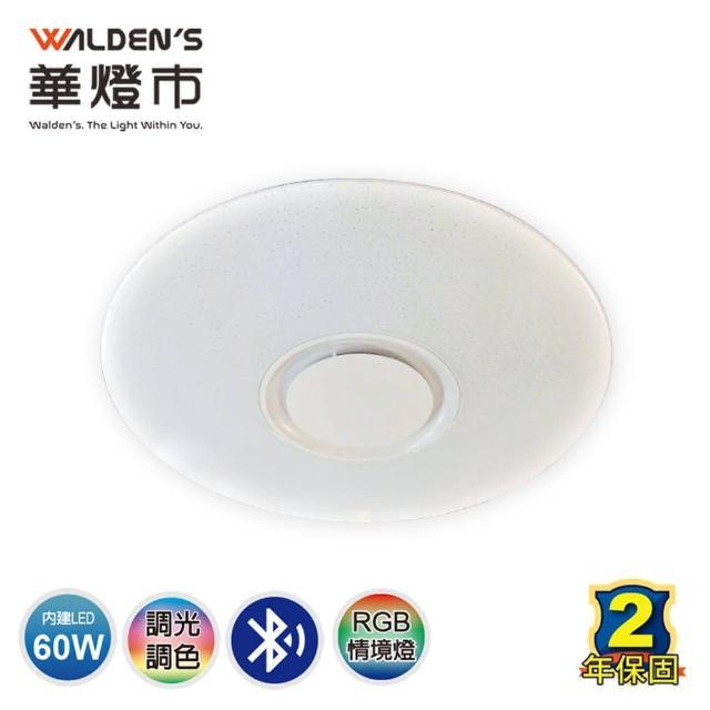 【華燈市】璀燦星空版 LED 智慧藍芽音樂遙控吸頂燈 60W 附遙控免安(二年保固/免安)