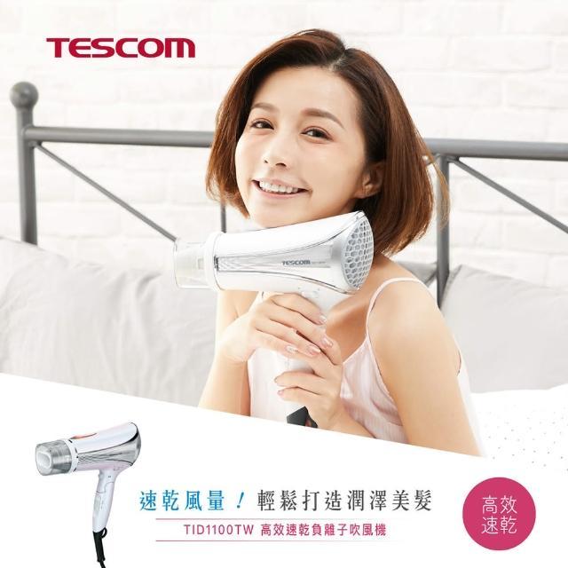 【TESCOM】mo推薦色TID1100 高效速乾負離子吹風機