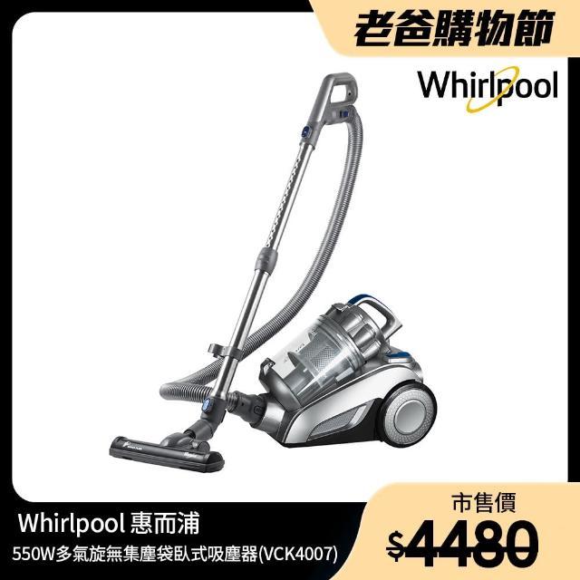 【Whirlpool惠而浦】550W多氣旋無集塵袋吸塵器(VCK4007 多款吸頭)