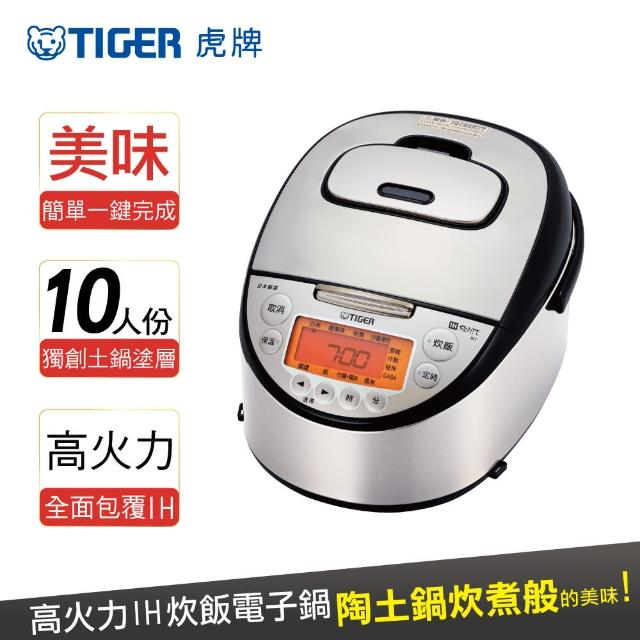 【TIGER 虎牌】日本製 10人份高火力IH多功能電子鍋(JKT-D18R)