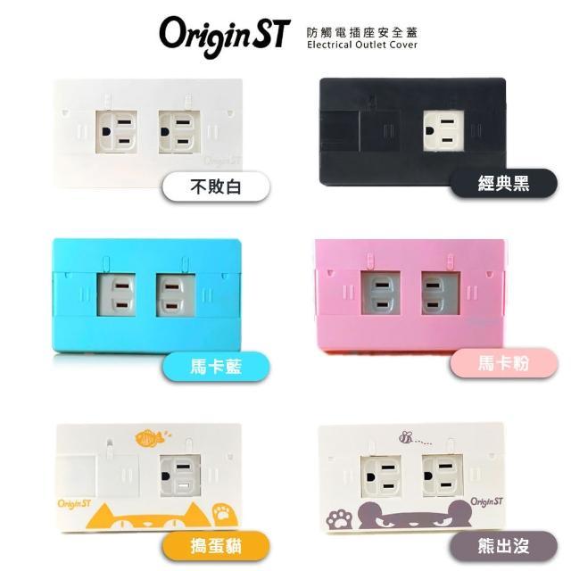 【Origin ST】防觸電插座安全蓋-3入(電源安全保護蓋 電源插座蓋 插座保護蓋 安全蓋)