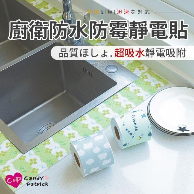 【Cap】廚衛防水防霉靜電貼8*280cm