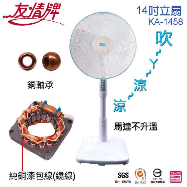 【友情牌】台灣製造14吋銅線馬達立扇/電扇(KA-1458)