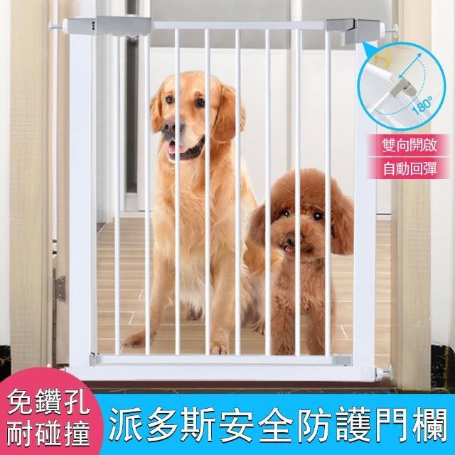 【派多斯PETDOS】寵物安全圍欄 三款尺寸(門欄 自動雙向開關 免打孔 鋁合金)