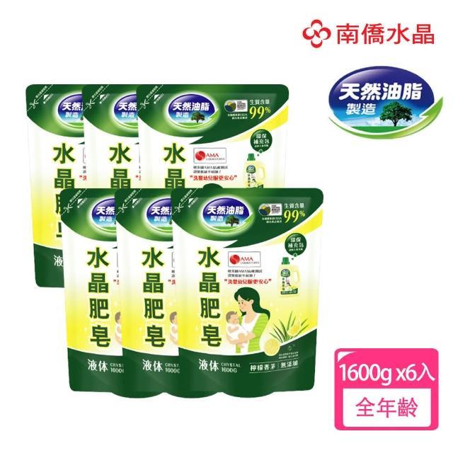 【南僑】水晶肥皂洗衣液體皂馨香系列補充包1600gx6包/箱(檸檬香茅/櫻花百合/薰衣馬鞭草)