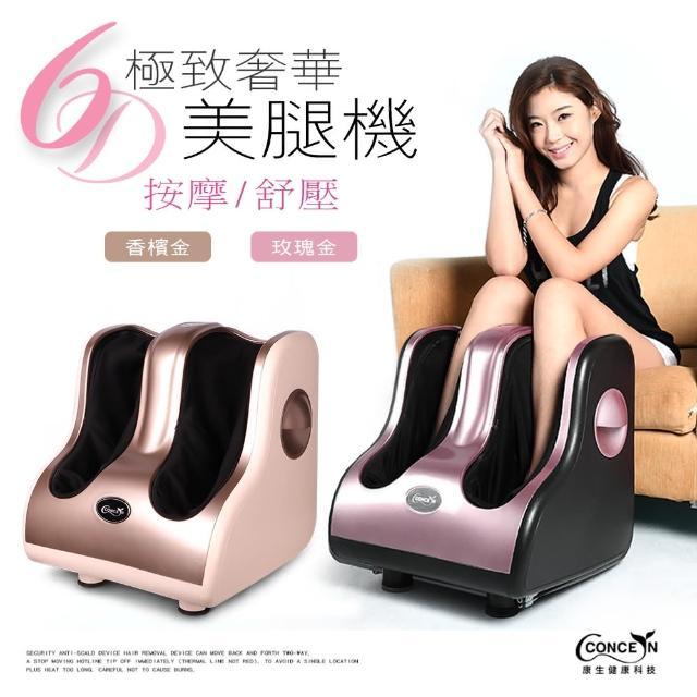 【Concern 康生】極致奢華6D溫熱按摩美腿機CON-712(氣壓按摩全面呵護)