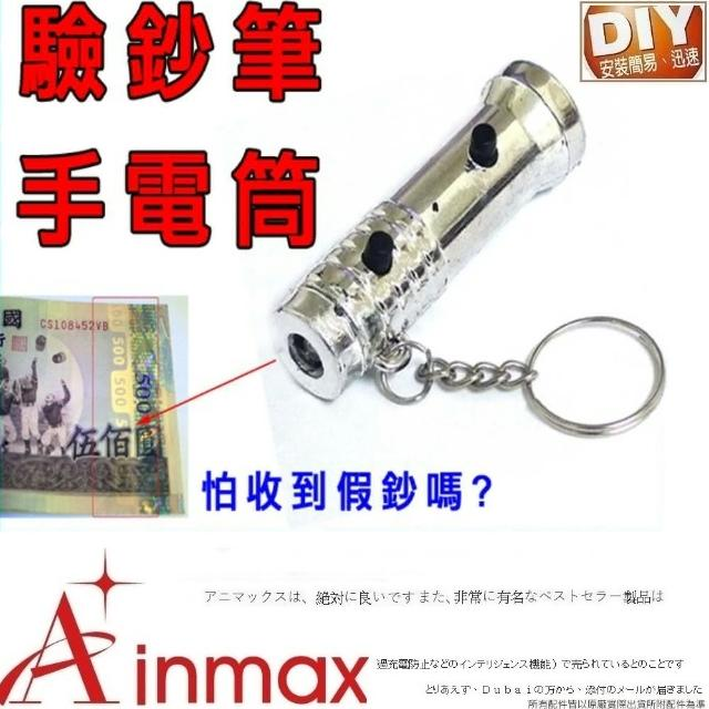 【Ainmax 艾買氏】2合1驗鈔燈LED手電筒鑰匙圈(商人 UBER EAT FOOD PANDA必備)
