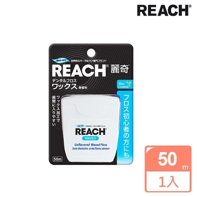 【REACH麗奇】潔牙線含蠟無味(50M)