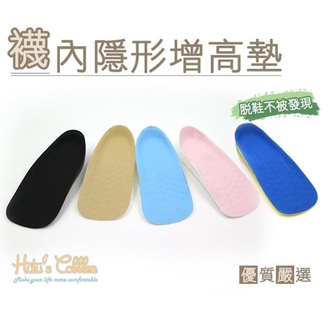 【糊塗鞋匠】B11襪內隱形增高墊(3雙)