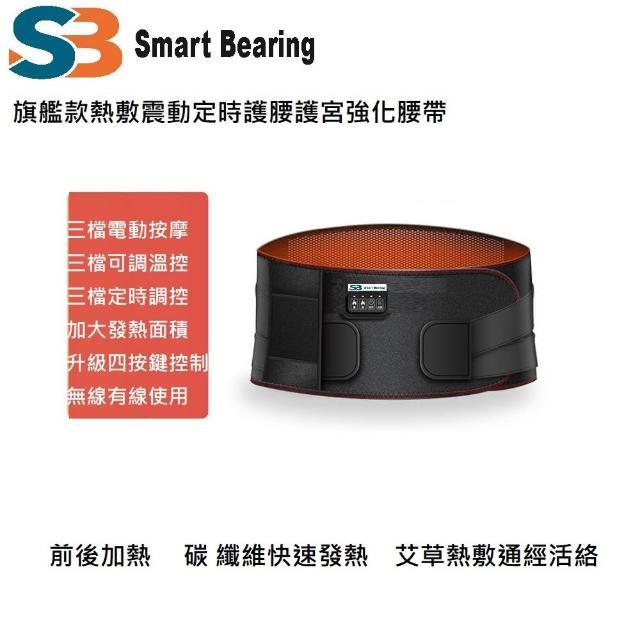 【Smart bearing 智慧魔力】旗艦款遠紅外充電式 熱敷震動按摩 無線彈力鬆緊護腰帶(4鍵功能/溫控/按摩/熱敷)