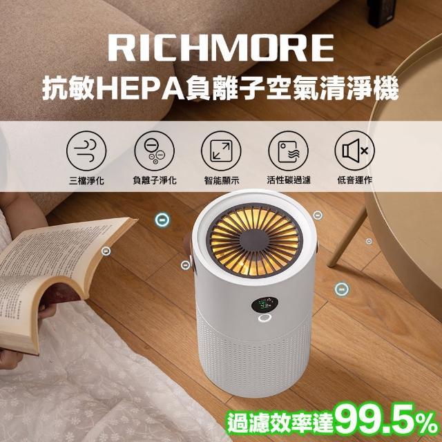 【RICHMORE】抗敏HEPA負離子空氣清淨機(清淨機)