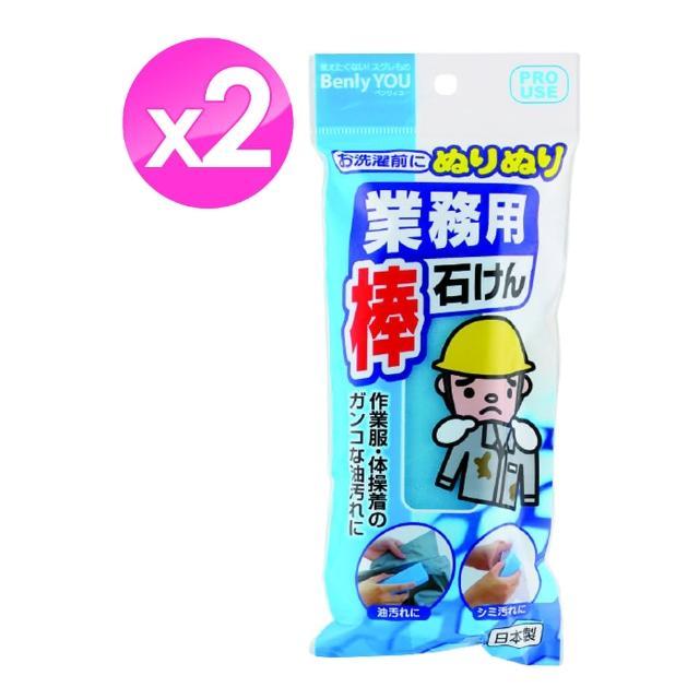 【KOKUBO】作業服清潔肥皂棒-2入組(衣物強力清潔)