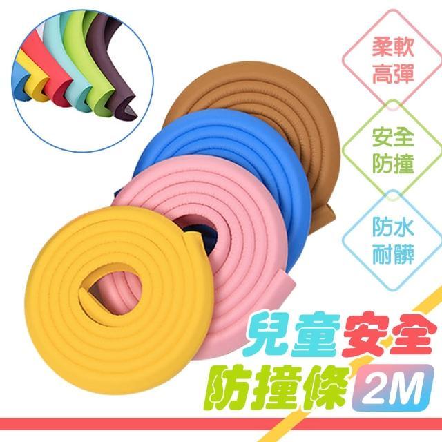 【台灣霓虹】兒童安全防撞條2米(L型加厚送4.2米雙面膠條)