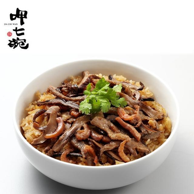 【吉晟嚴選】呷七碗傳統油飯(550g/包)